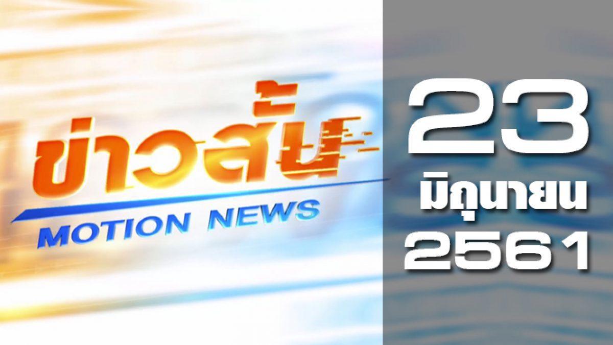 ข่าวสั้น Motion News Break 1 23-06-61
