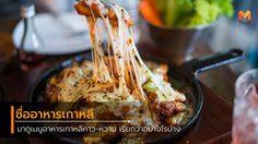 เรียนรู้ ชื่ออาหารเกาหลี แต่ละเมนูเรียกว่าอย่างไรบ้าง