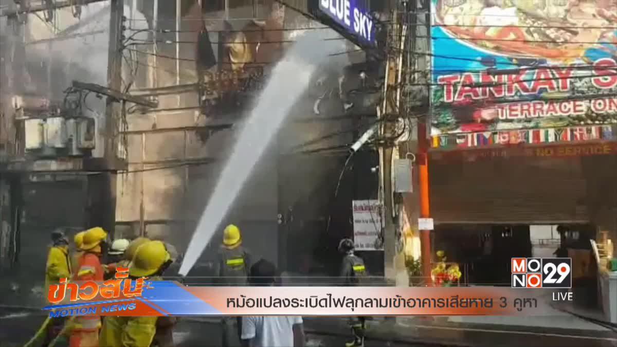 หม้อแปลงระเบิดไฟลุกลามเข้าอาคารเสียหาย 3 คูหา