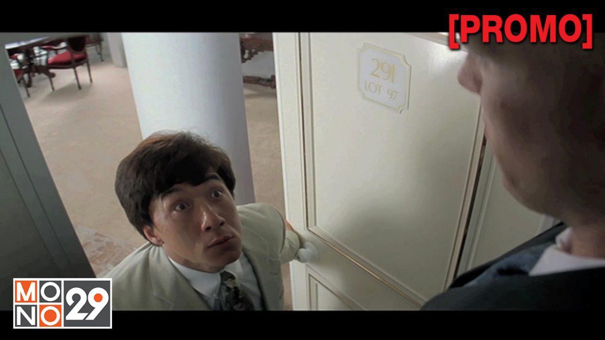 Jackie Chan's First Strike วิ่งสู้ฟัด ภาค 4 [PROMO]