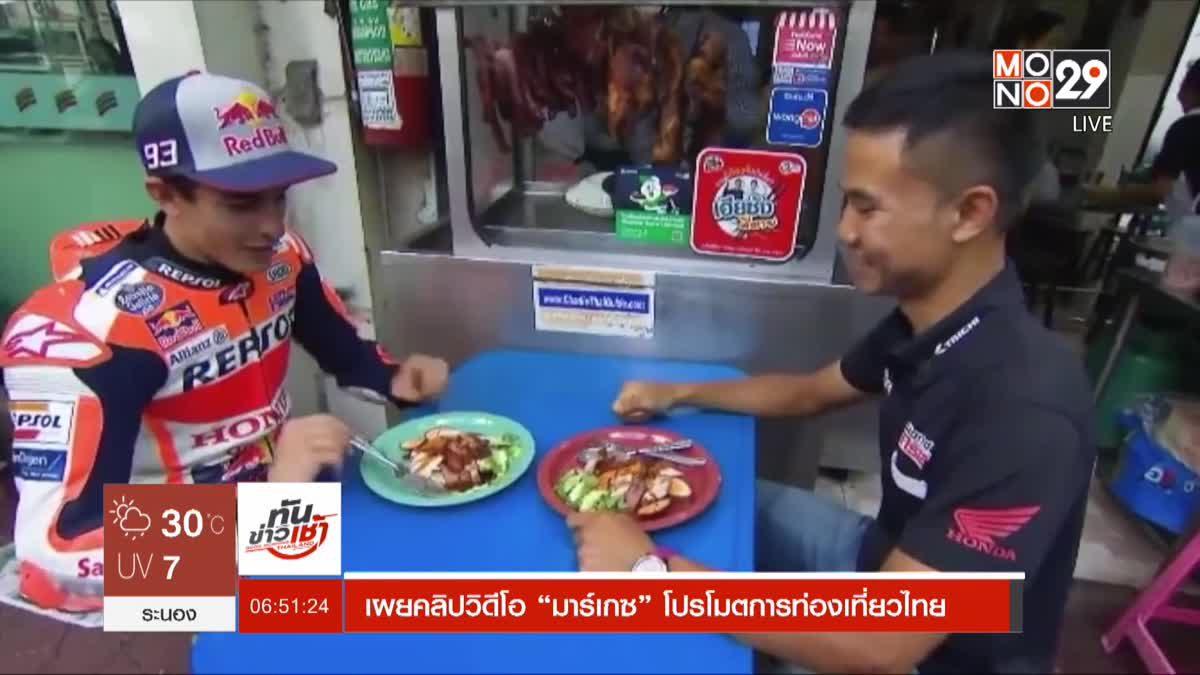 """เผยคลิปวิดีโอ """"มาร์เกซ"""" โปรโมตการท่องเที่ยวไทย"""