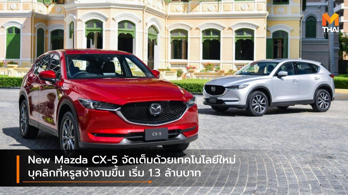 New Mazda CX-5 จัดเต็มด้วยเทคโนโลยีใหม่ บุคลิกที่หรูสง่างามขึ้น เริ่ม 1.3 ล้านบาท