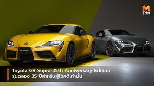 Toyota GR Supra 35th Anniversary Edition รุ่นฉลอง 35 ปีสำหรับผู้โชคดีเท่านั้น