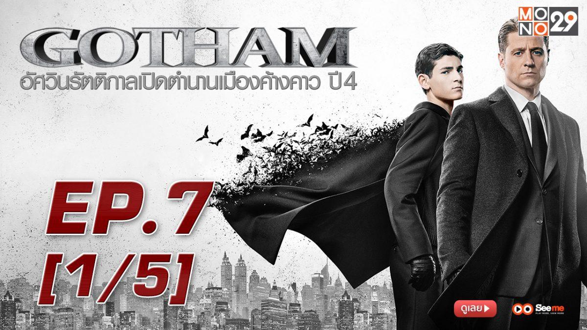 Gotham อัศวินรัตติกาลเปิดตํานานเมืองค้างคาว ปี 4 EP.7 [1/5]