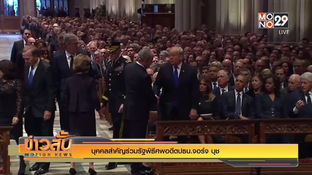 บุคคลสำคัญร่วมรัฐพิธีศพอดีตปธน.จอร์จ บุช