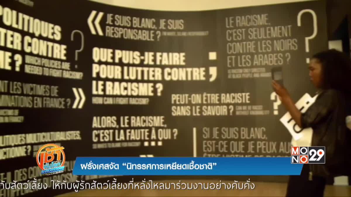 """ฝรั่งเศสจัด """"นิทรรศการเหยียดเชื้อชาติ"""""""