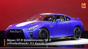 Nissan GT-R รุ่นฉลองครบรอบ 50 ปี มาถึงเมืองไทยแล้ว 11.3 ล้านบาท