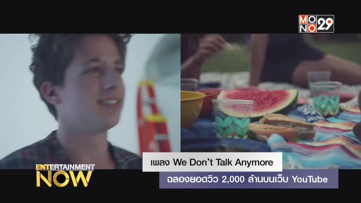 เพลง We Don't Talk Anymore ฉลองยอดวิว 2,000 ล้านบนเว็บ YouTube