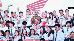 AP Honda ประกาศมอบรางวัล Marketing Plan Contest พร้อมทุนการศึกษา