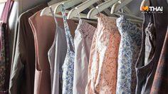 เสื้อผ้ามือสอง กับข้อควรระวังก่อนตัดสินใจซื้อ บางทีอาจได้ไม่คุ้มเสีย