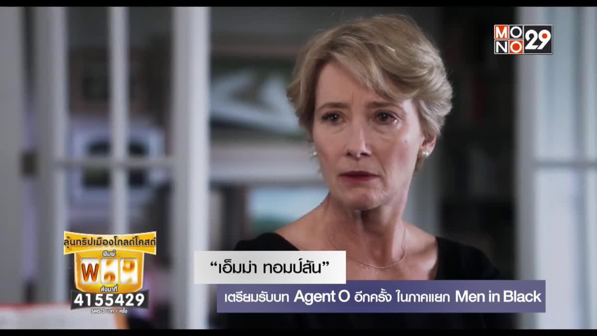 """""""เอ็มม่า ทอมป์สัน"""" เตรียมรับบท Agent O อีกครั้งในภาคแยก Men in Black"""