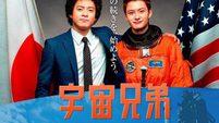 หนัง สองสิงห์อวกาศ  Space Brothers (หนังเต็มเรื่อง)