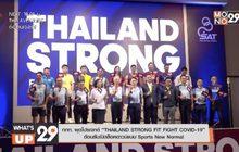 """กกท. ผุดโปรเจกต์ """"THAILAND STRONG FIT FIGHT COVID-19"""""""