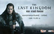 The Last Kingdom เดอะ ลาสต์ คิงดอม ปี 1