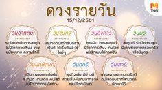 ดูดวงรายวัน ประจำวันเสาร์ที่ 15 ธันวาคม 2561 โดย อ.คฑา ชินบัญชร
