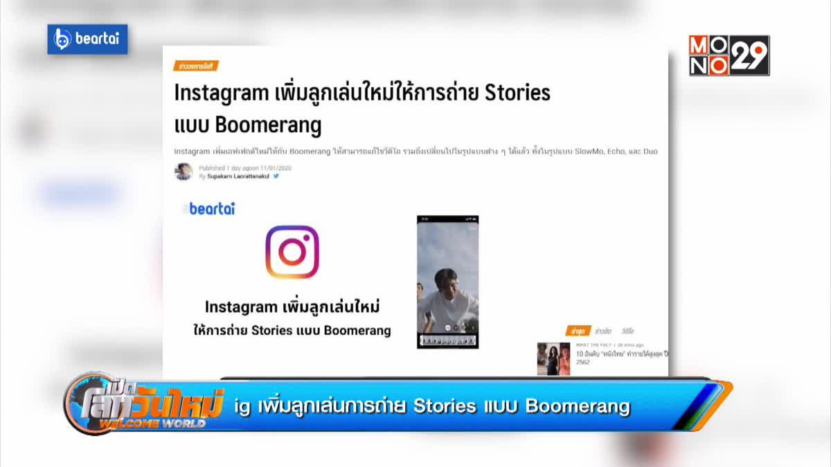 ig เพิ่มลูกเล่นการถ่าย Stories แบบ Boomerang