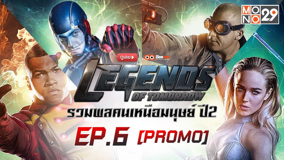 DC'S Legends of tomorrow รวมพลคนเหนือมนุษย์ ปี 2 EP.6 [PROMO]