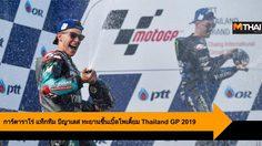 การ์ตาราโร่ แท็กทีม บีญาเลส ทะยานขึ้นเบิ้ลโพเดี้ยม Thailand GP 2019