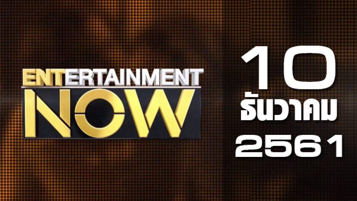 Entertainment Now Break 2 10-12-61