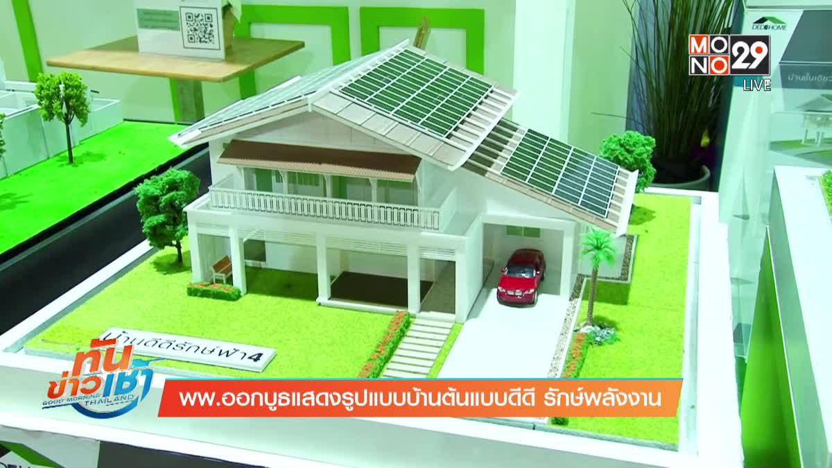 พพ.ออกบูธแสดงรูปแบบบ้านต้นแบบดีดี รักษ์พลังงาน