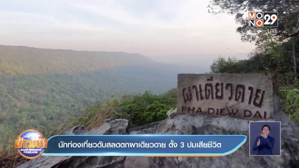 นักท่องเที่ยวดับสลดตกผาเดียวดาย ตั้ง 3 ปมเสียชีวิต