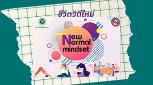 ภาพกราฟฟิก ชีวิตวิถีใหม่ New Normal mindset นำไปปรับใช้ในชีวิตประจำ