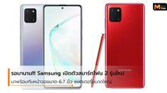 Samsung Galaxy S10 Lite และ Galaxy Note 10 Lite ถึงเวลาเปิดตัวเสียที