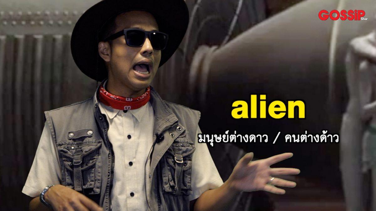 เปิดคอร์ส คริส – เต้ ติวศัพท์อวกาศ วาเลเรียน ใน ซีนเด็ดภาษาหนัง MONO29