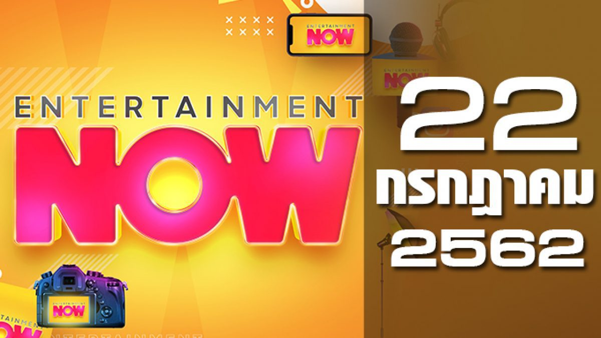 Entertainment Now Break 1 22-07-62