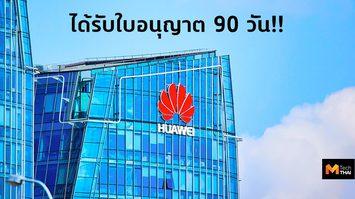 ต่อชีวิต!! Huawei ได้รับใบอนุญาตชั่วคราว 90 วัน สำหรับสั่งสินค้าจากสหรัฐอเมริกา