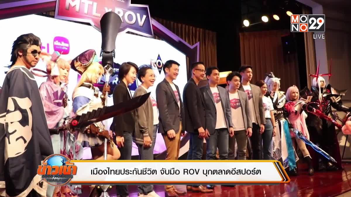 เมืองไทยประกันชีวิต จับมือ ROV บุกตลาดอีสปอร์ต