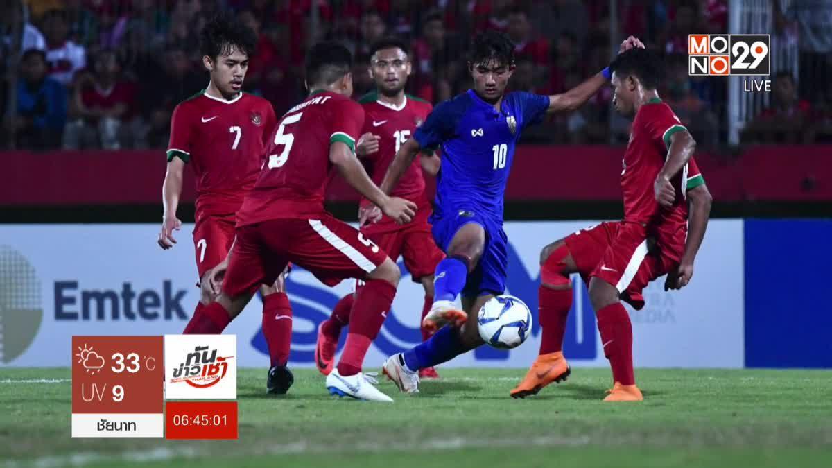 ช้างศึกเฉือนอินโดฯ 2-1 ลิ่วตัดเชือกยู 19 อาเซียน