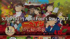 รวมข่าวฮาๆ ของวัน April Fool's Day ประจำปี 2017