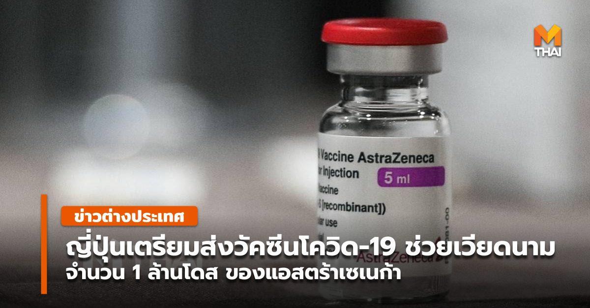ญี่ปุ่น เตรียมส่งวัคซีนแอสตราเซเนกา ช่วยเวียดนาม 1 ล้านโดส
