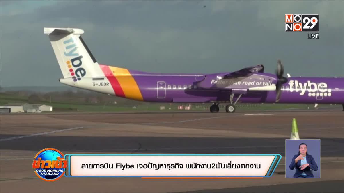 สายการบิน Flybe เจอปัญหาธุรกิจ พนักงาน2พันเสี่ยงตกงาน