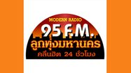 ลูกทุ่งมหานคร 95 FM