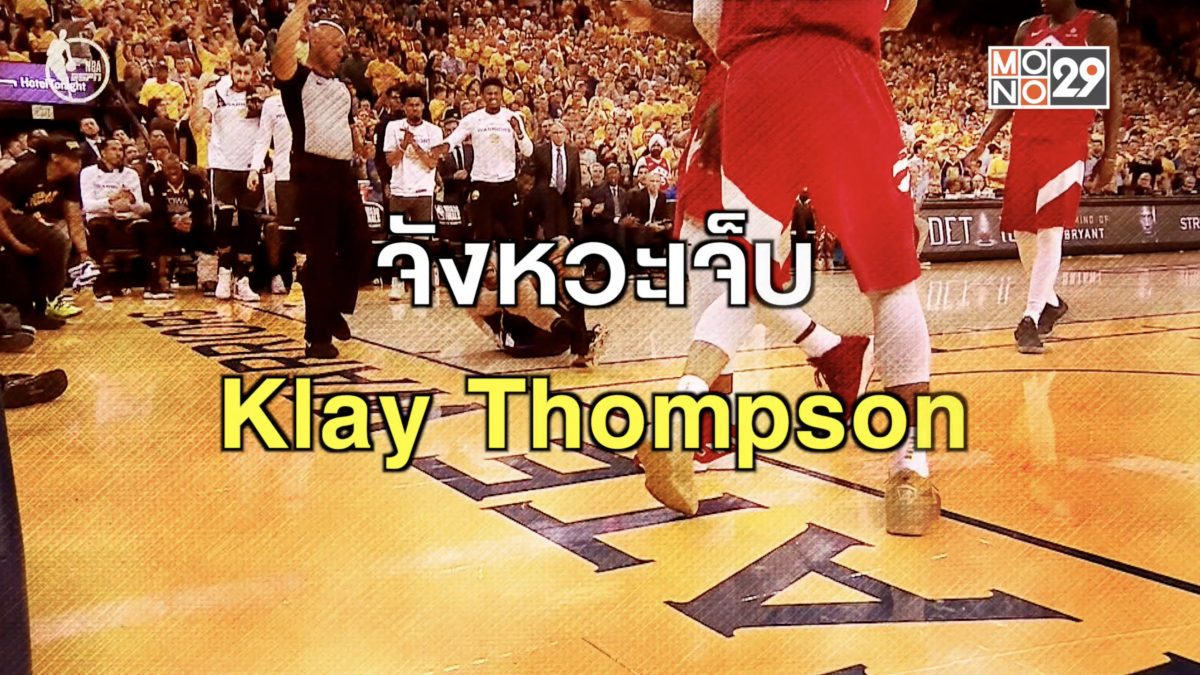จังหวะเจ็บ Klay Thompson