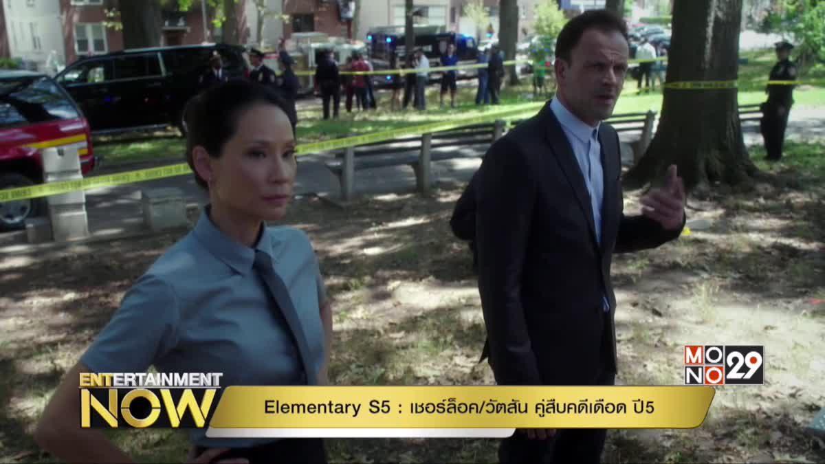 คู่หูนักสืบชื่อดังกลับมาไขคดีอีกครั้งใน Elementary ซีซั่น 5