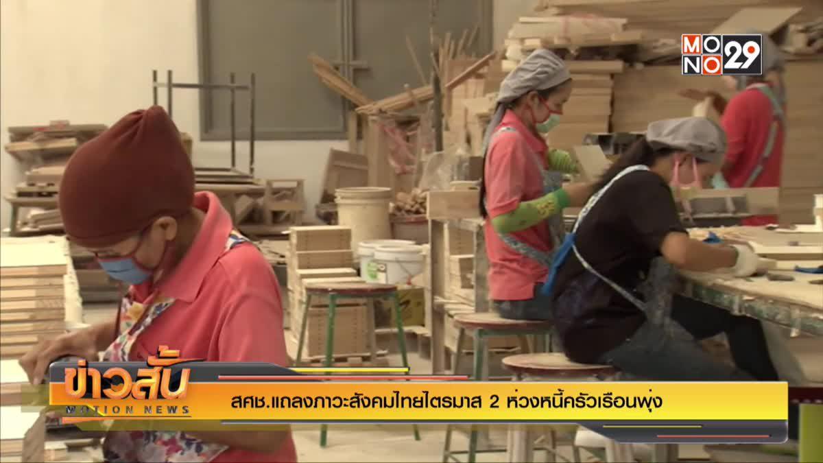 สศช.แถลงภาวะสังคมไทยไตรมาส 2 ห่วงหนี้ครัวเรือนพุ่ง