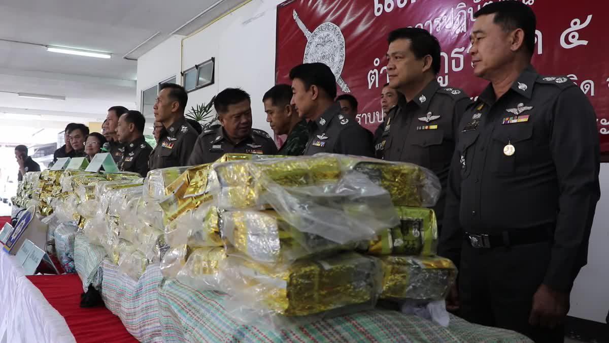ตำรวจภาค 5 บุกยึดยาไอซ์ 400 กก. มูลค่ากว่า 600 ล้านบาท
