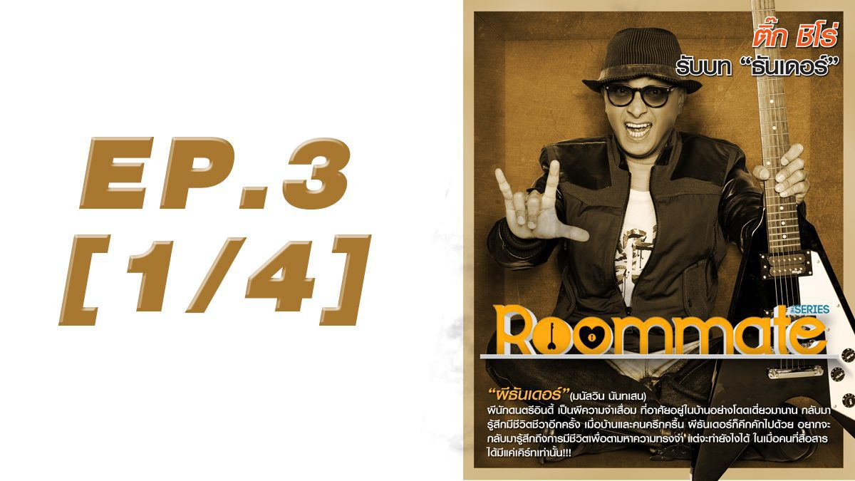 Roommate The Series EP.3