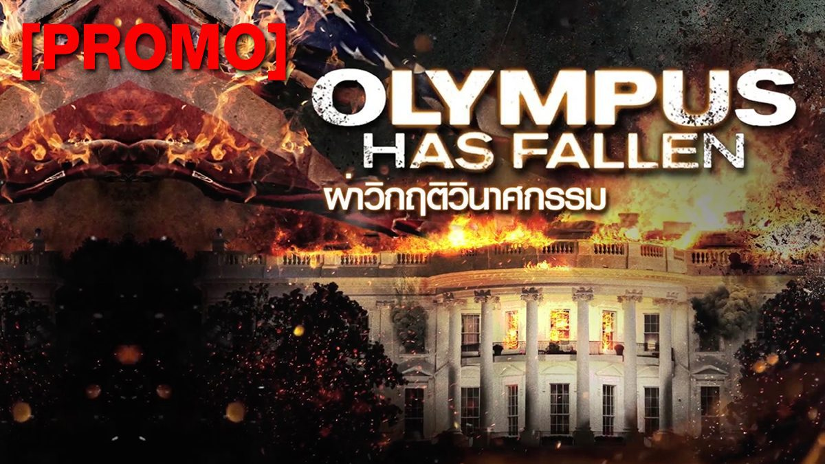 OLYMPUS HAS FALLEN ผ่าวิกฤตวินาศกรรมธรรมเนียบขาว [PROMO]