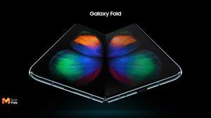 เปิดตัว Samsung Galaxy Fold สมาร์ทโฟนจอพับ พร้อมกล้อง 6 ตัว กับดีไซน์ที่จะเปลี่ยนอนาคต