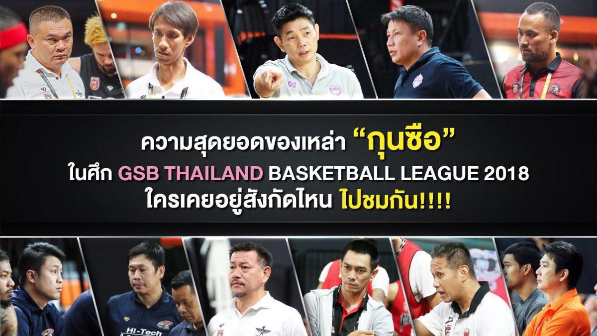 """""""ย้อนอดีตกุนซือ GSB Thailand BasketBall League2018"""""""