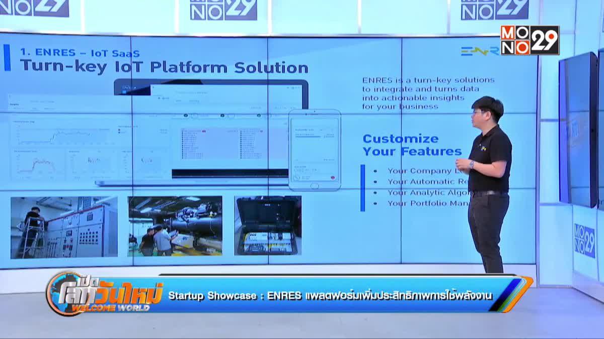 Startup Showcase ตอน : ENRES แพลตฟอร์มเพิ่มประสิทธิภาพการใช้พลังงาน