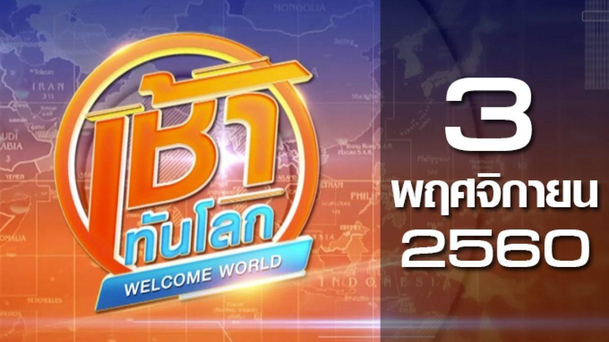เช้าทันโลก Welcome World 03-11-60