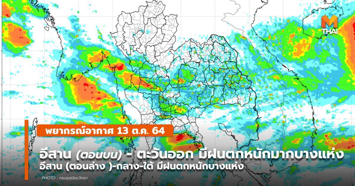 พยากรณ์อากาศ – 13 ต.ค. อีสานตอนบน – ตะวันออก มีฝนตกหนักมากบางแห่ง