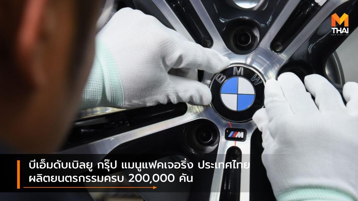 บีเอ็มดับเบิลยู กรุ๊ป แมนูแฟคเจอริ่ง ประเทศไทย ผลิตยนตรกรรมครบ 200,000 คัน