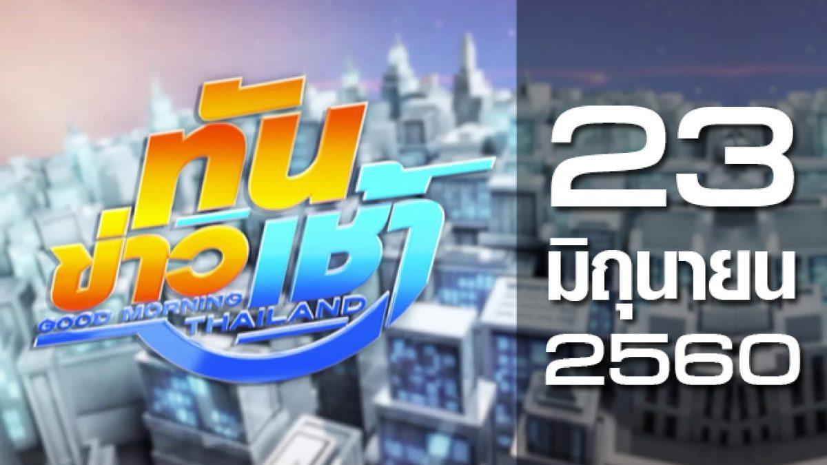ทันข่าวเช้า Good Morning Thailand 23-06-60