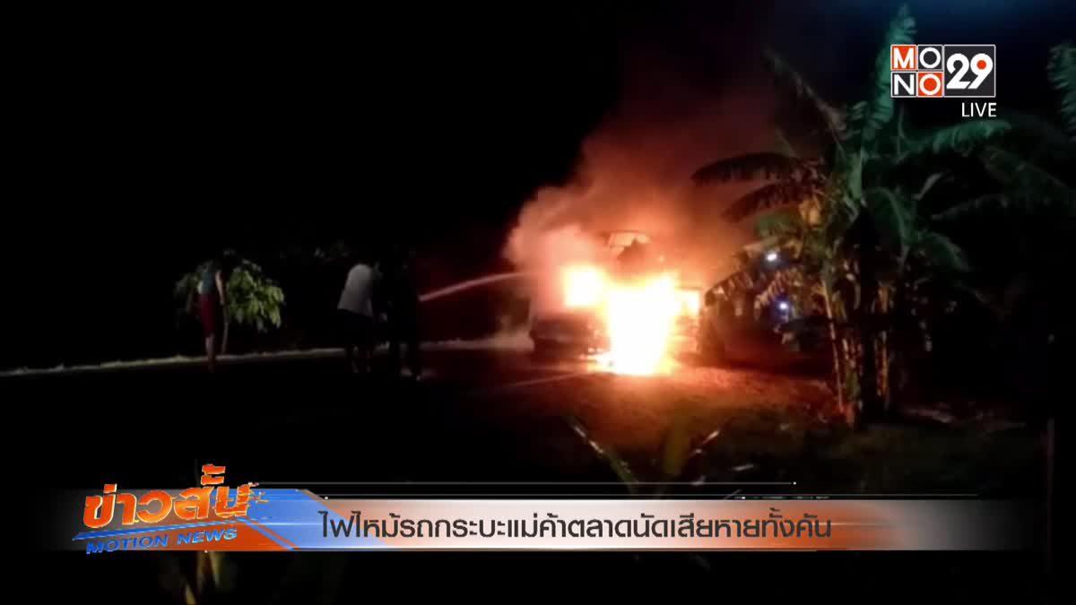 ไฟไหม้รถกระบะแม่ค้าตลาดนัดเสียหายทั้งคัน